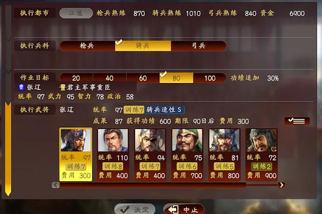 三國志13虎豹騎怎麼編制,三國志13騎兵熟練度