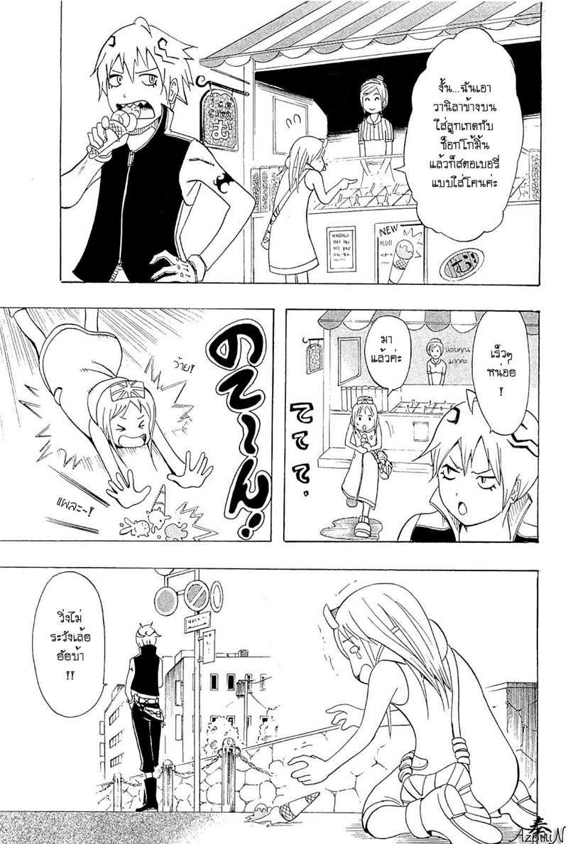 อ่านการ์ตูน Shirumashi Pilgrim 5 ภาพที่ 7