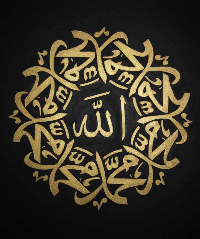 Allahnames Sweet Allah Names
