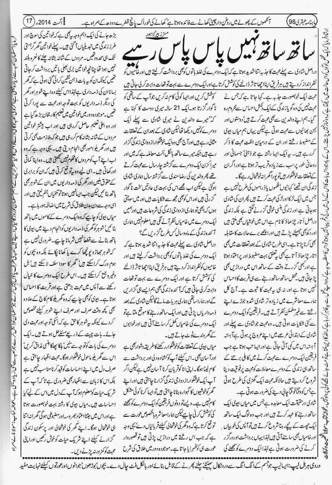 Ubqari August 2014 Page 17
