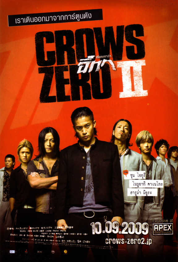 Download Film Crows Zero 1 - Bluray - 720p - Full
