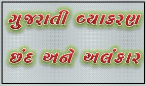 sunderkand in gujarati pdf file