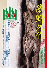 怪談専門誌『幽』26号