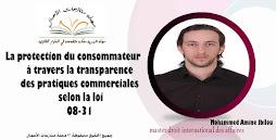 La protection du consommateur à travers la transparence des pratiques commerciales selon la loi 31-