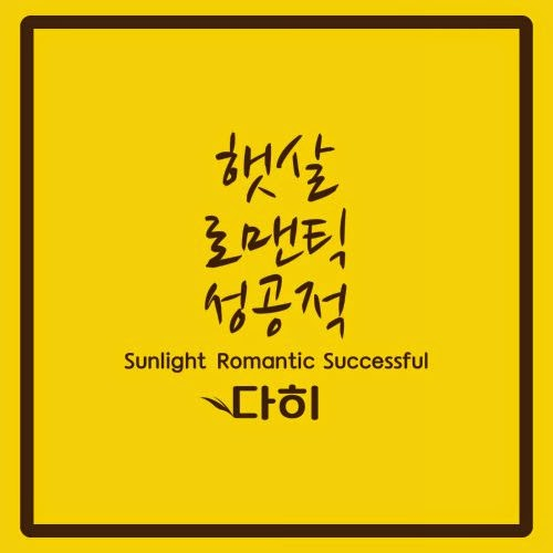 [Single] Dahi – Sunlight Romantic Successful