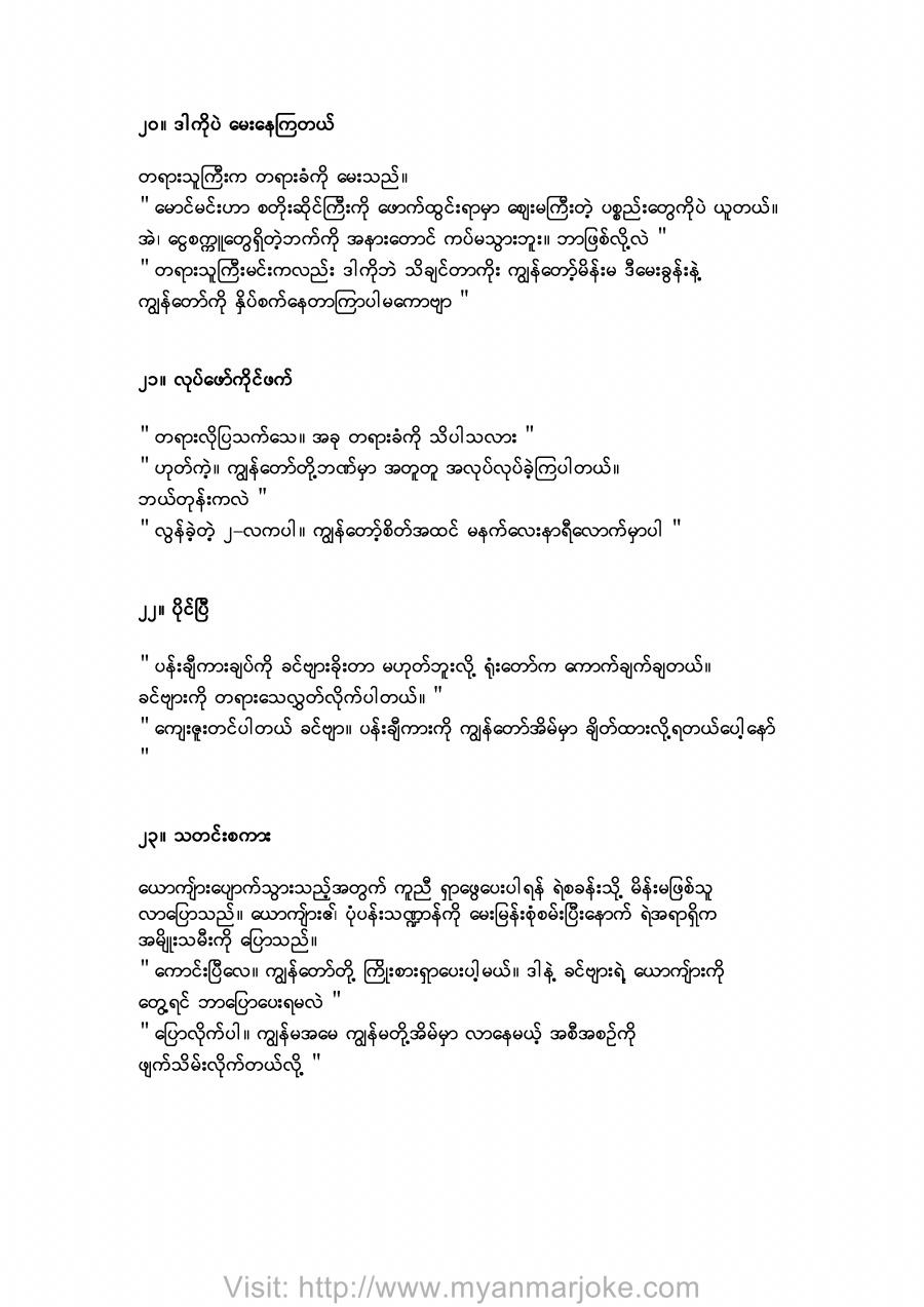 Monkey's Glasses, myanmar jokes