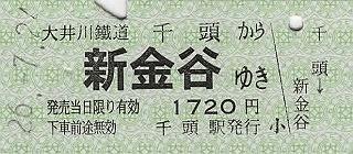 大井川鉄道 硬券乗車券