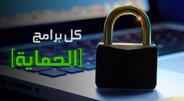 كل برامج الحماية التي تعرفها والتي لا تعرفها [+35 برنامج]