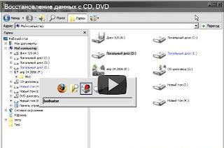 Программы для восстановления данных с CD и DVD