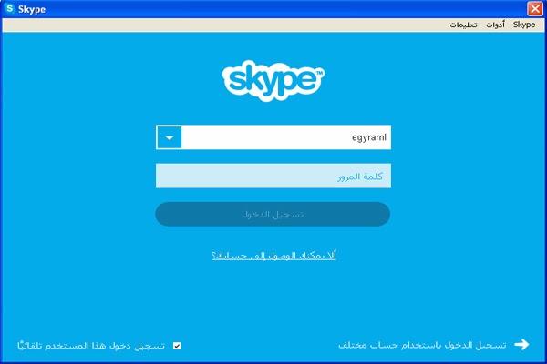 Skype 2014 logo