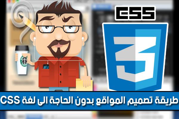 أداة جميلة جدا ستساعدك على تصميم المواقع دون الحاجة الى خبرة متعمقة في لغة CSS !