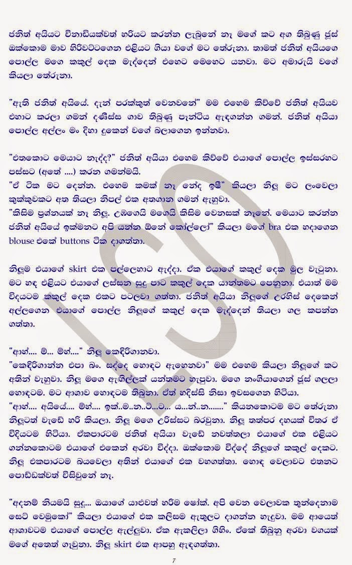 www.navarasa.co.nr: Aluth Wela Katha