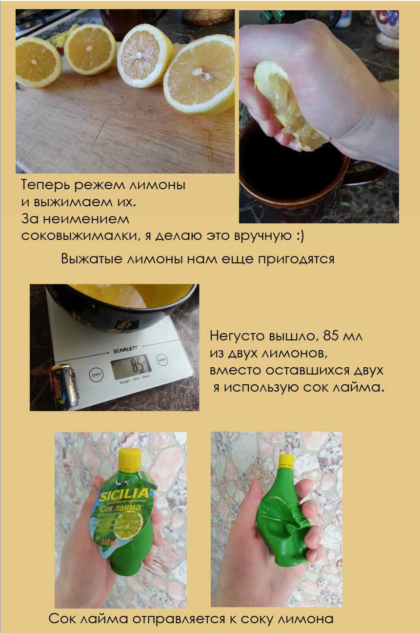 Как самостоятельно сделать лимонад