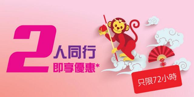 HK Express 2人同行優惠,各航點「$99」起, 香港單程飛韓國 $258、日本$328、 台中$138起,今晚(1月26日)零晨開賣!