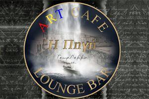 ΠΗΓΗ cafe - bar