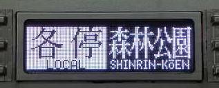東京メトロ有楽町線 各停 森林公園行き1 東武9000系