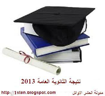 نتيجة امتحانات الثانوية العامة  عام 2013 - اكل دوت نت