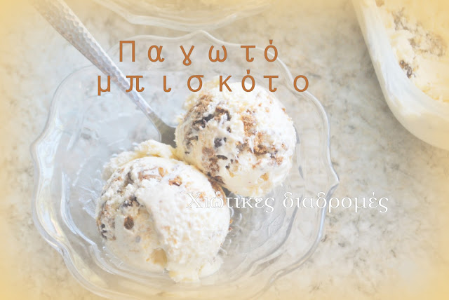 Παγωτό μπισκότο