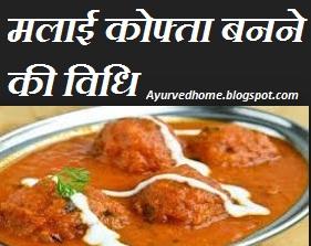 Malai Kofta Recipe in Hindi , मलाई कोफ्ता बनाने की विधि ,मलाई कोफ्ता कैसे बनाये, मलाई कोफ्ता तरी बनने के लिए सामग्री, kofta ke liye tari, jaroori samagri,