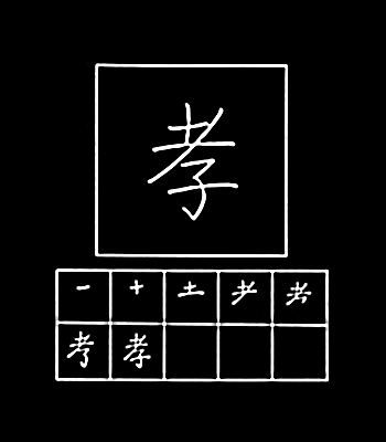 kanji cocok untuk anak-anak