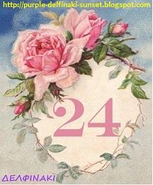 ΦΩΤΟΓΡΑΦΙΚΗ ΠΡΟΣΚΛΗΣΗ «24»