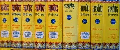प्रकाशकों से अच्छे दिन की उम्मीद - अनंत विजय Rigveda-Yajurveda-Samaveda-Atharvaveda