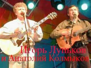 Барды Игорь Луньков и Анатолий Колмыков «Гнутся ивы у плетня»
