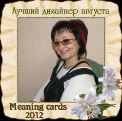 Лучший дизайнер АВГУСТА