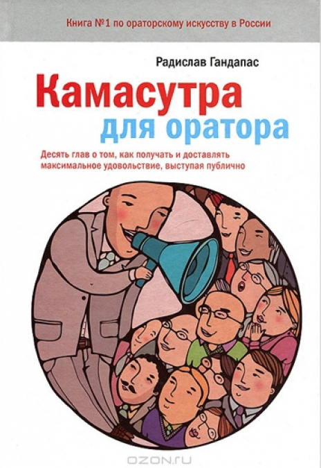 Биография Радислава Гандапаса лучший бизнестренер России