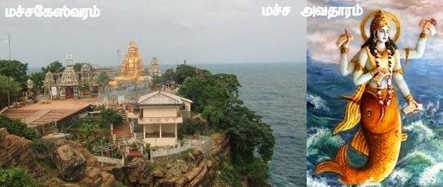 மச்சகேஸ்வரம்