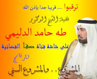 د. طه الدليمي/ المشروع.. والمشروع السني/ الحلقة الأولى/ جذور الخراب