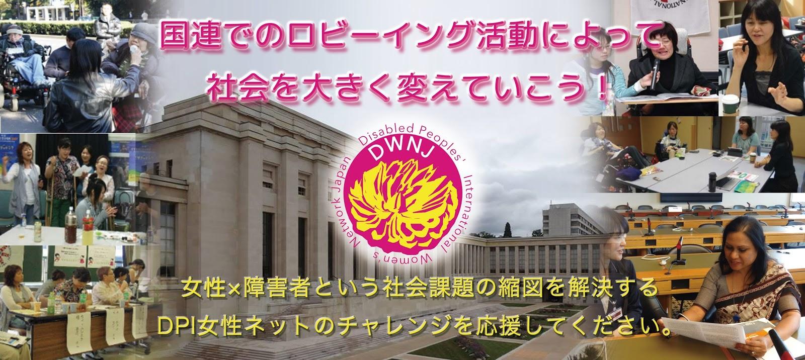 障害女性を国際ロビーイング活動...