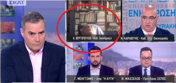 Όρθια μουλάρια!  ΣΥΡΙΖΑίος καθηγητής,(που έπρεπε να ειναι ακομμάτιστοι όλοι οι καθηγητές) κοιμάται σε ζωντανή μετάδοση , να ξηλωθεί κατεπειγόντως!