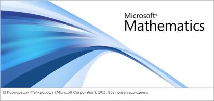 Программа Для Математических Расчетов - фото 4