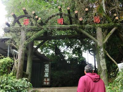 Easy Hike in Yangmingshan, Taiwan