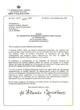 2007: ΟΙ ΕΥΧΕΣ ΤΟΥ  ΑΡΧΙΕΠΙΣΚΟΠΟΥ ΑΘΗΝΩΝ ΚΑΙ ΠΑΣΗΣ ΕΛΛΑΔΟΣ κκ ΧΡΙΣΤΟΔΟΥΛΟΥ ΓΙΑ ΤΟ ΙΔΡΥΜΑ ΕΛΛΗΝΙΣΜΟΥ