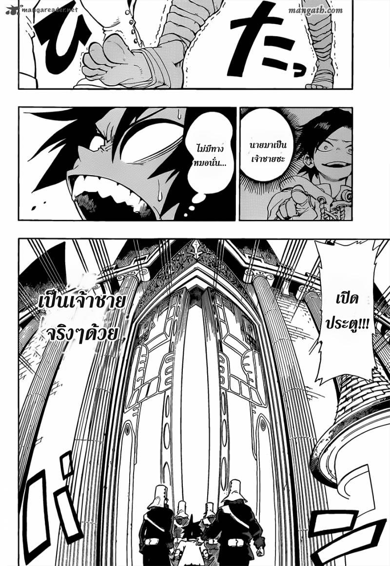 อ่านการ์ตูน Sensei no bulge 1 ภาพที่ 29