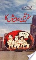http://books.google.com.pk/books?id=CJ9XAgAAQBAJ&lpg=PP1&pg=PP1#v=onepage&q&f=false