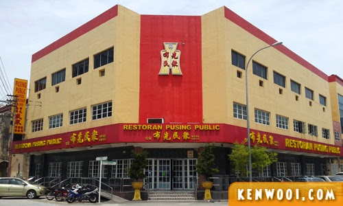 ipoh pusing public seafood restaurant