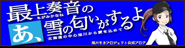旭川 モカプロジェクト公式ブログ