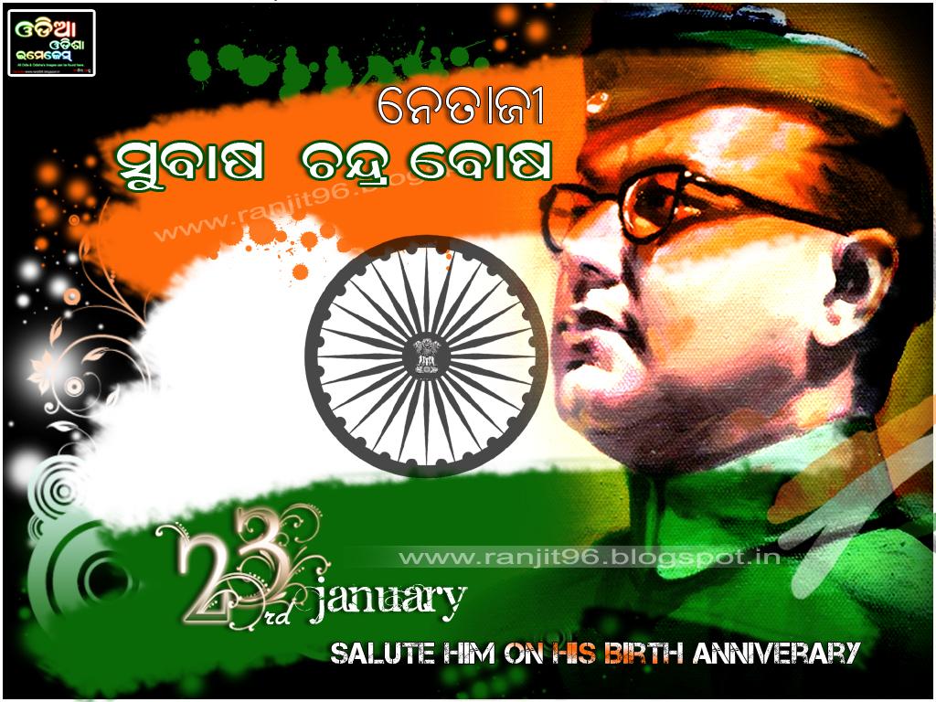Wish you all Happy Netaji Subhash Chandra Bose Jayanti