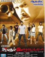 Ayutha Poratam (2011) - Tamil Movie