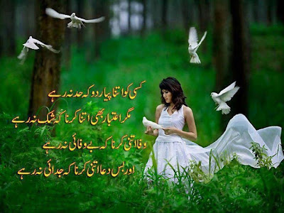 Urdu Piyar love poetry