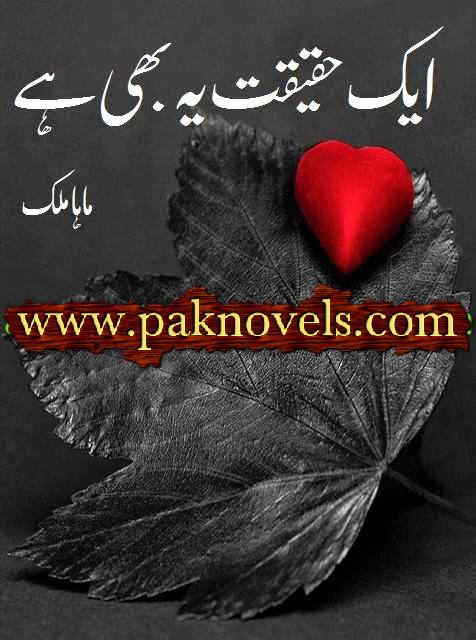 Aik Haqeeqat Yeh Bhi Hai By Maha Malik