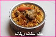 طريقة عمل البرياني منال العالم احلي برياني دجاج اماراتي لذيذ وسهل