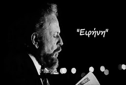 11 Νοεμβρίου Γιάννης Ρίτσος Ειρήνη (Peace - Yannis Ritsos) στο Βίντεο απαγγέλλει ο ίδιος ✞