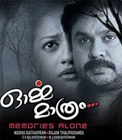 Orma Mathram (2011) - Malayalam Movie