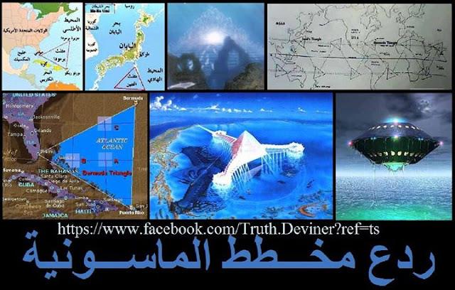 حقيقة غائبة عن العالم...منطقتي مثلث برمودا ومثلث فرموزا من المداخل والمنافذ الرئيسية التي تؤدي لعالم جوف الأرض الداخلي؟