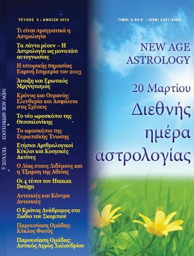 Νew Age Astrology ''Η Αστρολογία ως μονοπάτι αυτογνωσίας'' τ.5, από την Κ.Β