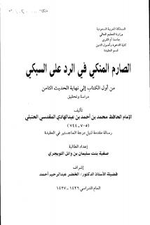 حمل كتاب الصارم المنكي في الرد على السبكي - محمد بن أحمد المقدسي الحنبلي
